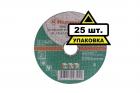 Круг отрезной Hammer Flex 232-014  по металлу и нержавеющей стали A 54 S BF / 125 x 1.2 x 22,23