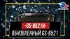 Ресивер Триколор ТВ двухтюнерный GS B521HL(подписка на 7 дней в комплекте)